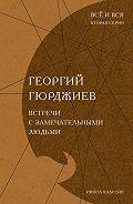 Георгий Гюрджиев -Встречи с замечательными людьми
