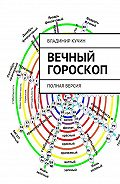Владимир Кучин -Вечный гороскоп