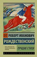 Роберт Рождественский -Лучшие стихи