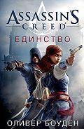 Оливер Боуден - Assassin's Creed. Единство