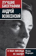 Феликс Медведев -Вознесенский. Я тебя никогда не забуду