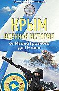 Дмитрий Верхотуров - Крым. Военная история. От Ивана Грозного до Путина