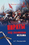 А. Г. Рагунштейн -Пираты под знаменем ислама