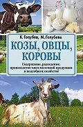 Марина Голубева -Козы, овцы, коровы. Содержание, разведение, производство мясо-молочной продукции в подсобном хозяйстве