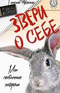 Геннадий Авласенко -Звери о себе