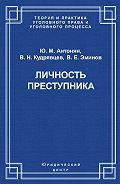 Владимир Эминов - Личность преступника