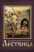Преподобный Иоанн Лествичник - Лествица