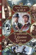 Артур Конан Дойл -Все приключения Шерлока Холмса