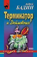 Андрей Бадин -Терминатор и Дюймовочка