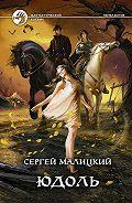 Сергей Малицкий -Юдоль