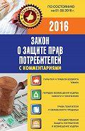 Вадим Пустовойтов -Закон о защите прав потребителей с комментариями по состоянию на 01.08.2016