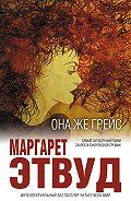 Маргарет  Этвуд -Она же Грейс