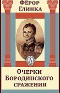 Федор Глинка -Очерки Бородинского сражения