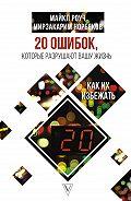 Мирзакарим Санакулович Норбеков -20 ошибок, которые разрушают нашу жизнь, и как их избежать