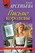 Елена Арсеньева -Письмо королевы