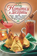 Сборник рецептов -Напитки и десерты