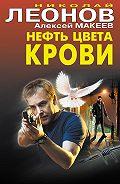Алексей Макеев - Нефть цвета крови