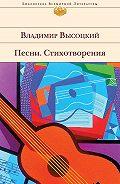 Владимир Высоцкий -Песни. Стихотворения
