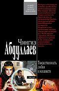Чингиз Абдуллаев - Тождественность любви и ненависти