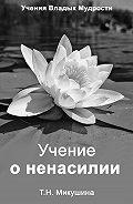 Татьяна Микушина -Учение о ненасилии