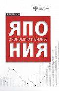 Андрей Белов -Япония: экономика и бизнес