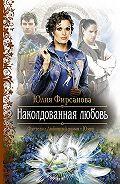 Юлия Фирсанова -Наколдованная любовь
