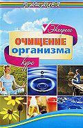 Михаил Ингерлейб - Экспресс-курс очищения организма