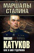 Михаил Катуков -Как я бил Гудериана
