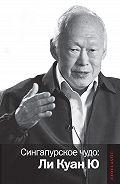 Коллектив Авторов -Сингапурское чудо: Ли Куан Ю