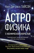 Нил Деграсс Тайсон -Астрофизика с космической скоростью, или Великие тайны Вселенной для тех, кому некогда