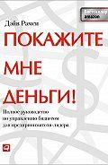 Дэйв Рэмси -Покажите мне деньги! Полное руководство по управлению бизнесом для предпринимателя-лидера