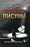 Андрей Ангелов -Современные писуны