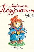 Майкл Бонд -Медвежонок Паддингтон и золотая медаль