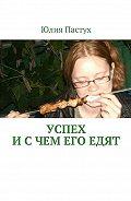 Юлия Пастух -Успех. И с чем его едят