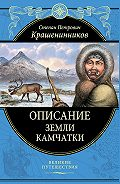 Степан Крашенинников -Описание земли Камчатки