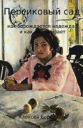 Алексей Бородкин -Персиковый сад