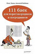 Олег Эмих - 111 баек для переговорщиков и посредников