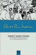 Роберт Пенн Уоррен -Вся королевская рать