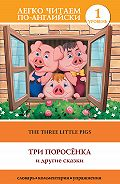 The Three Little Pigs / Три поросенка и другие сказки