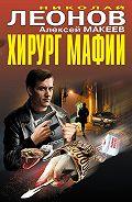 Николай Леонов -Хирург мафии (сборник)