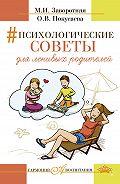 Маргарита Заворотняя - Психологические советы для ленивых родителей