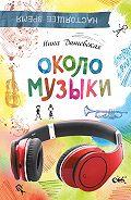 Нина Дашевская - Около музыки