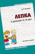 Д. Н. Колдина - Лепка с детьми 3-4 лет. Конспекты занятий