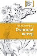 Ирина Дегтярева -Степной ветер