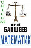 Сергей Бакшеев - Математик
