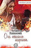 Татьяна Казакова -Она нечаянно нагрянет
