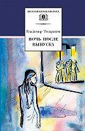 Владимир Тендряков -Ночь после выпуска (сборник)