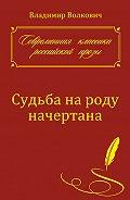 Владимир Волкович - Судьба на роду начертана