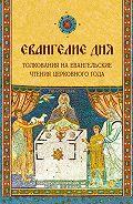 Ольга Голосова -Евангелие дня. Толкования на Евангельские чтения церковного года