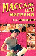 Светлана Зеленкина - Массаж при мигрени